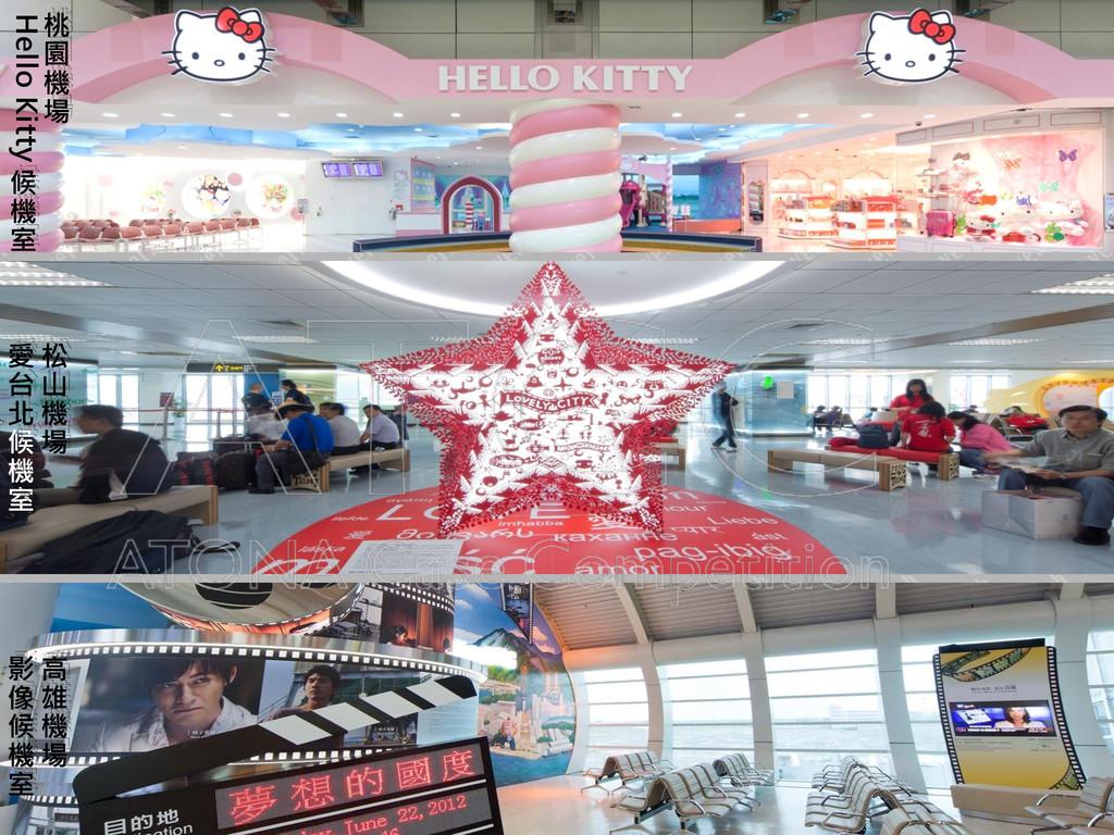 松 山 機 場 愛 台 北 候 機 室 高 雄 機 場 影 像 候 機 室 桃 園 機 場 H...