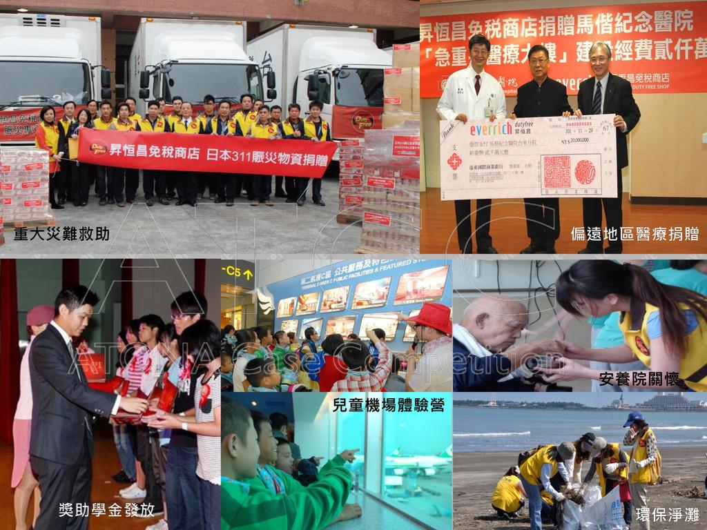 重大災難救助 偏遠地區醫療捐贈 獎助學金發放 兒童機場體驗營 安養院關懷 環保淨灘
