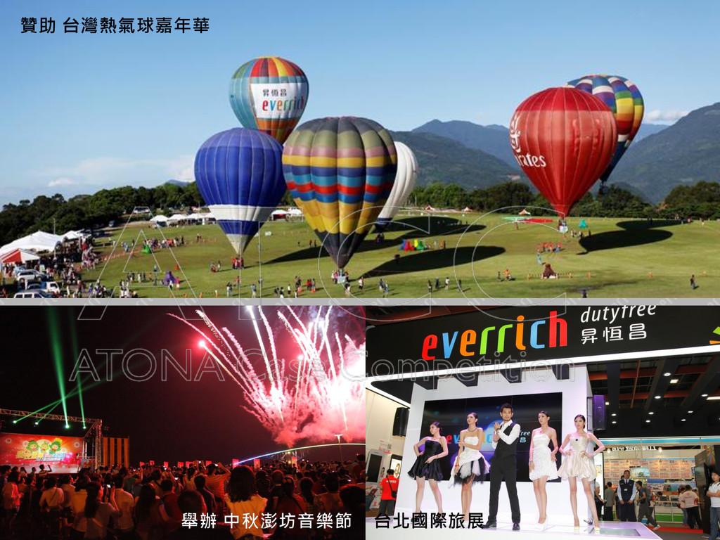 贊助 台灣熱氣球嘉年華 舉辦 中秋澎坊音樂節 台北國際旅展