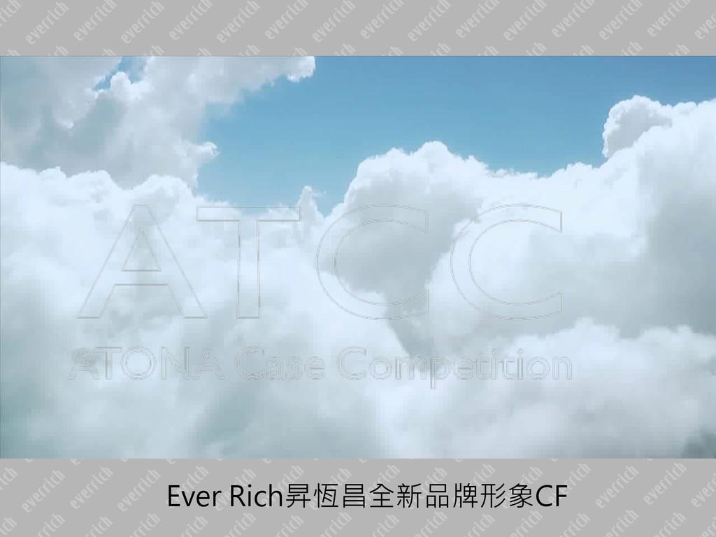 Ever Rich昇恆昌全新品牌形象CF