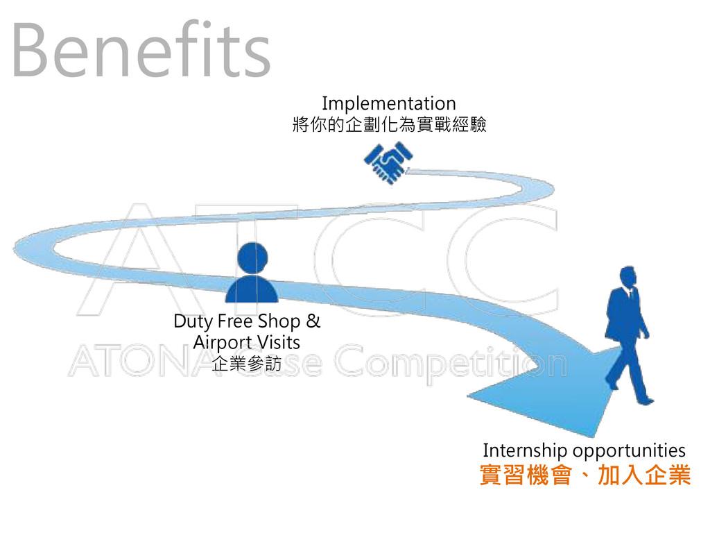 Benefits Implementation 將你的企劃化為實戰經驗 Duty Free S...