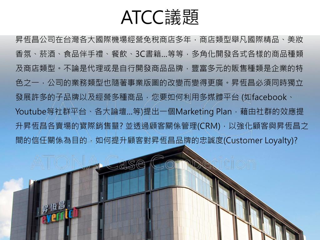 ATCC議題 昇恆昌公司在台灣各大國際機場經營免稅商店多年,商店類型舉凡國際精品、美妝 香氛、...