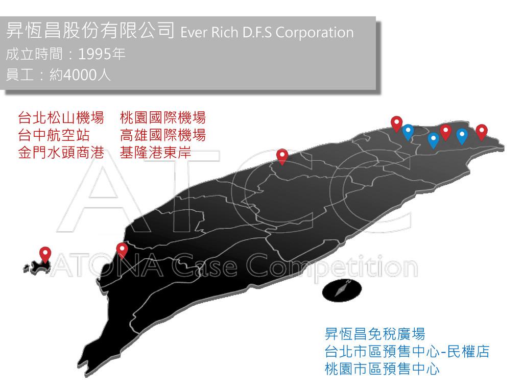 昇恆昌股份有限公司 Ever Rich D.F.S Corporation 成立時間:1995...