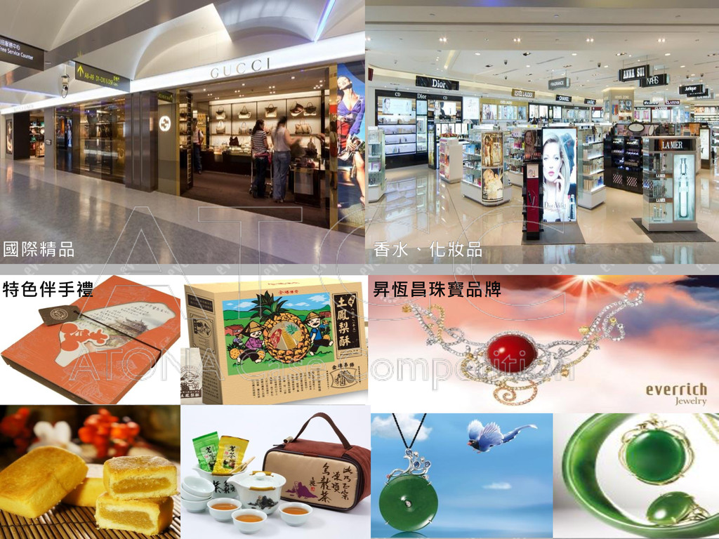 國際精品 香水、化妝品 昇恆昌珠寶品牌 特色伴手禮
