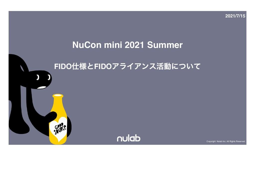 NuCon mini 2021 Summer  FIDO 仕様とFIDO アライアンス活動につ...