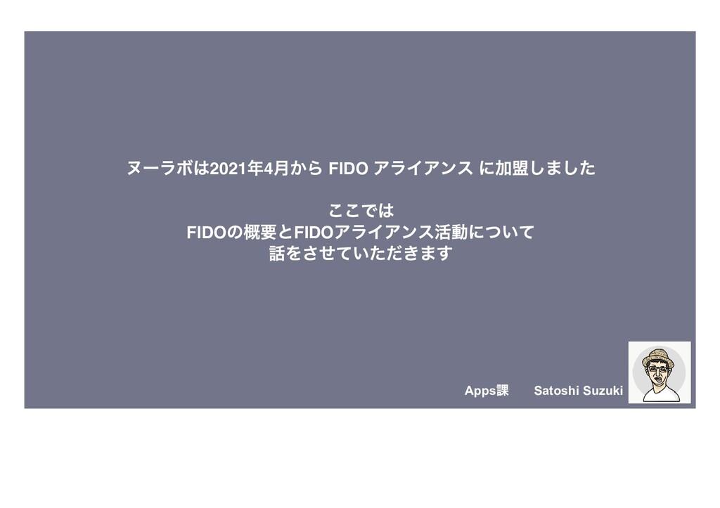 ヌーラボは2021 年4 月から FIDO アライアンス に加盟しました  ここでは FIDO...