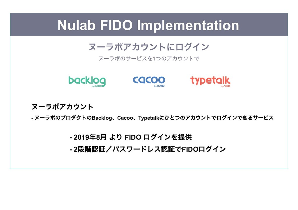 Nulab FIDO Implementation ヌーラボアカウント - ヌーラボのプロダク...