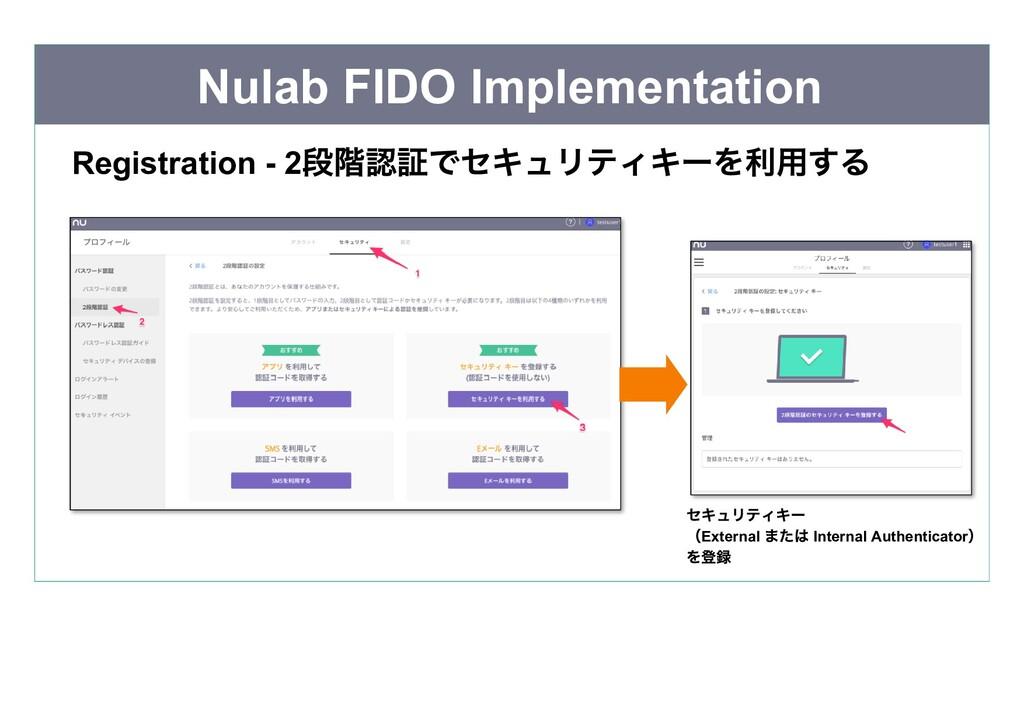 Nulab FIDO Implementation Registration - 2 段階認証...