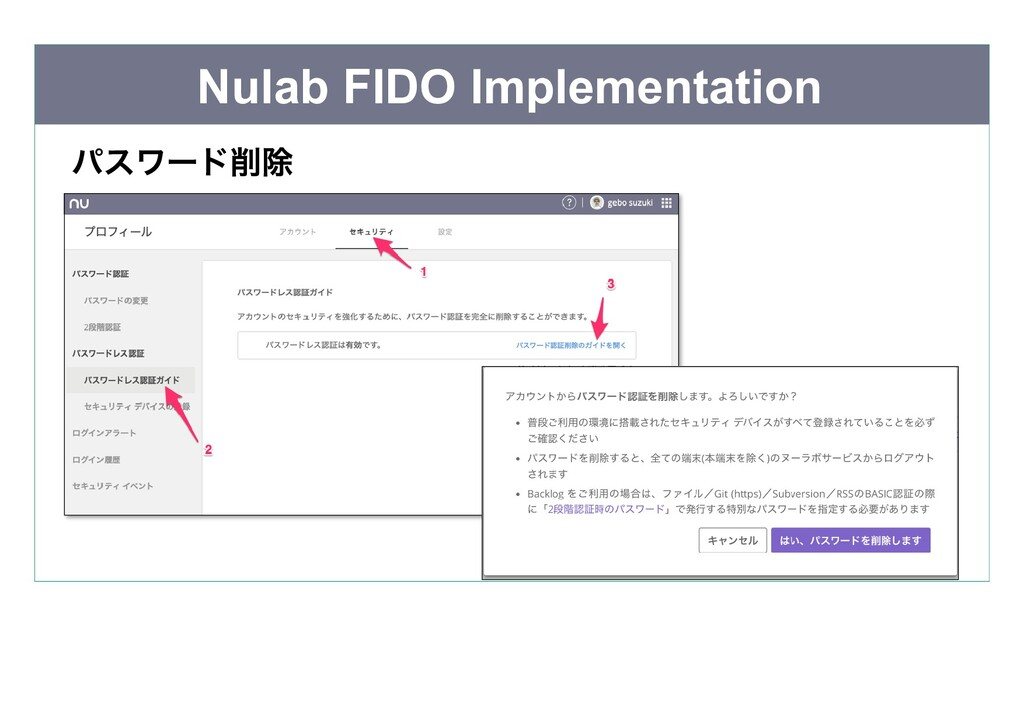 Nulab FIDO Implementation パスワード削除