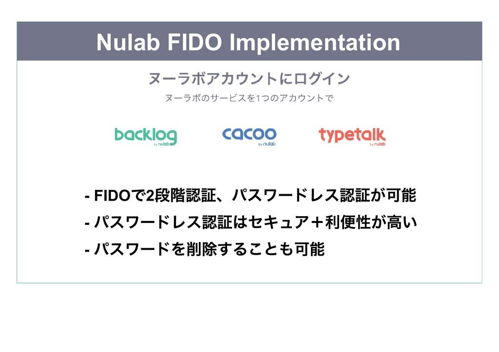 Nulab FIDO Implementation - FIDO で2 段階認証、パスワードレ...