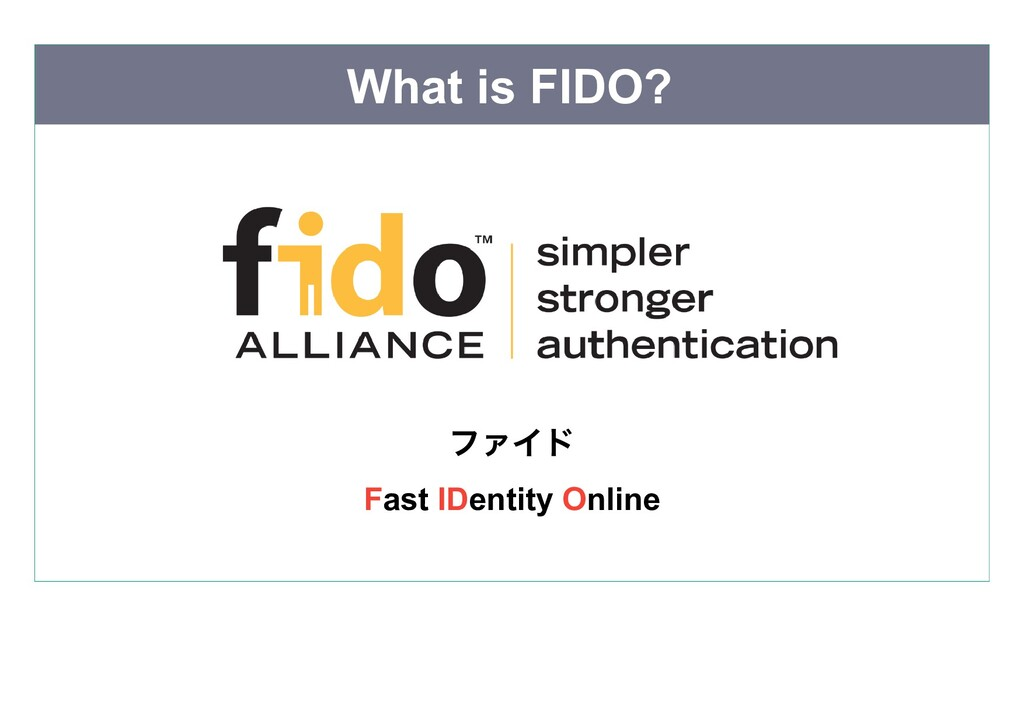 What is FIDO? ファイド Fast IDentity Online