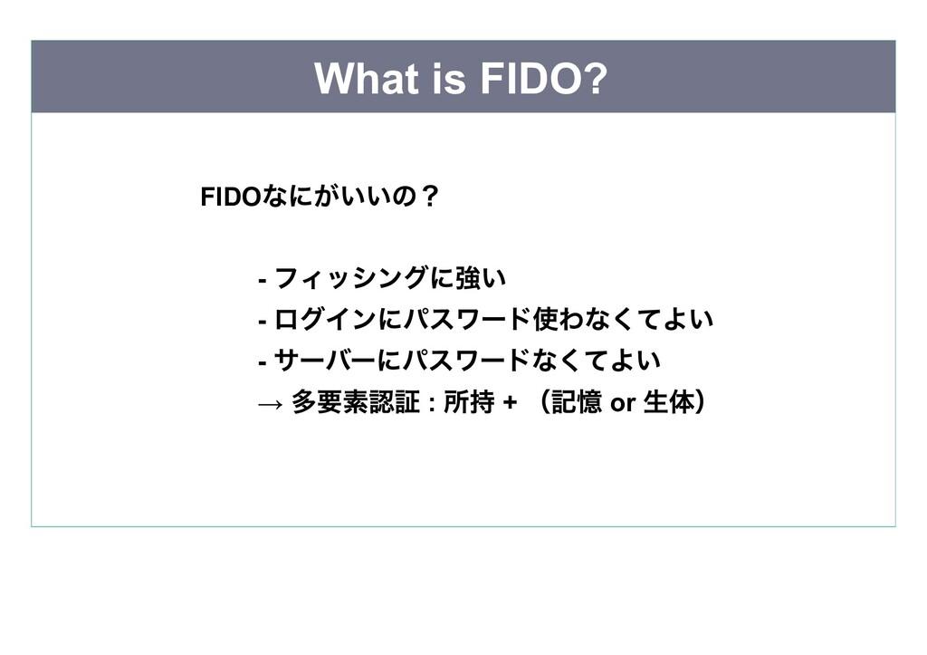 What is FIDO? FIDO なにがいいの?  - フィッシングに強い - ログインに...