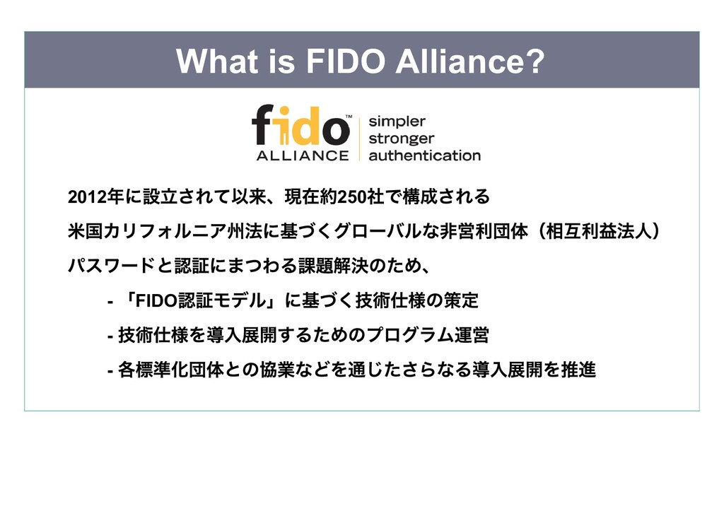 What is FIDO Alliance? 2012 年に設立されて以来、現在約250 社で...