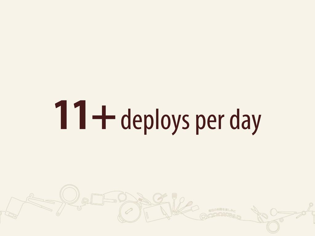11+ deploys per day
