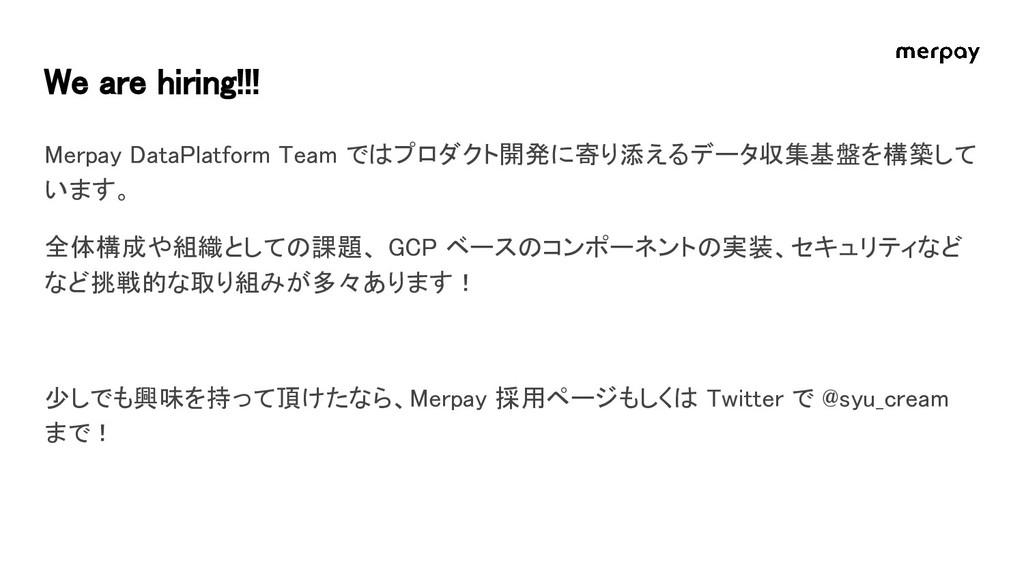 We are hiring!!! Merpay DataPlatform Team ではプロダ...