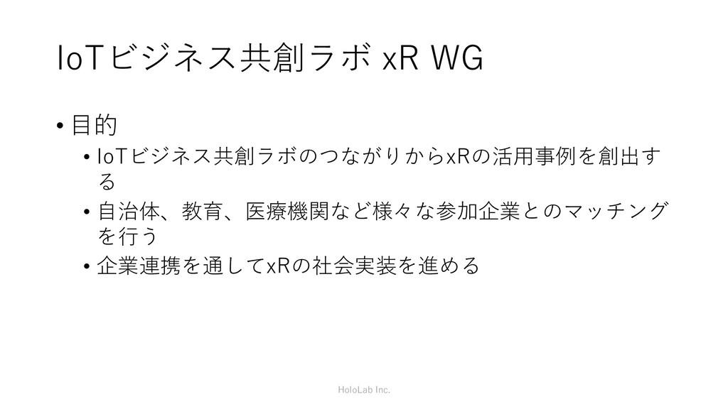 IoTビジネス共創ラボ xR WG • 目的 • IoTビジネス共創ラボのつながりからxRの活...