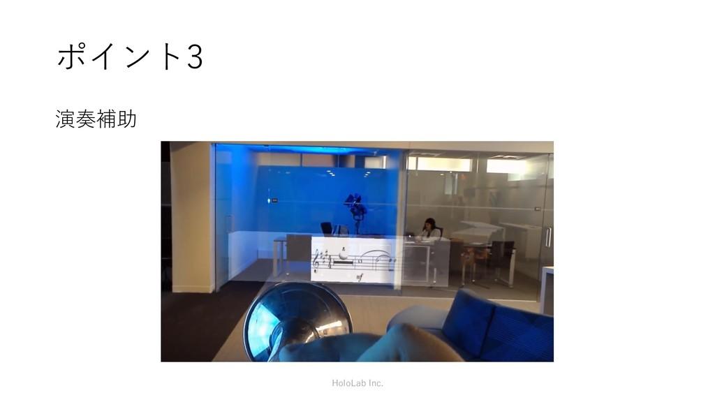 ポイント3 演奏補助 HoloLab Inc.