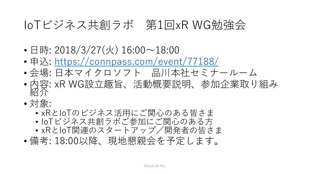 IoTビジネス共創ラボ 第1回xR WG勉強会 • 日時: 2018/3/27(火) 16:0...