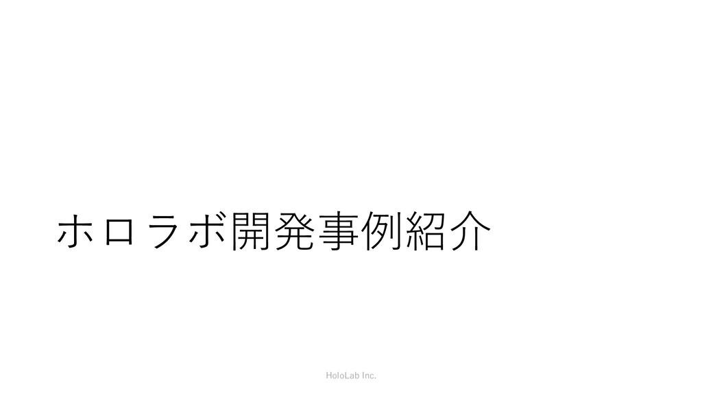 ホロラボ開発事例紹介 HoloLab Inc.