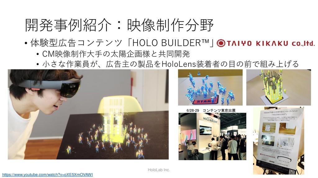 開発事例紹介:映像制作分野 • 体験型広告コンテンツ「HOLO BUILDER™」 • CM映...