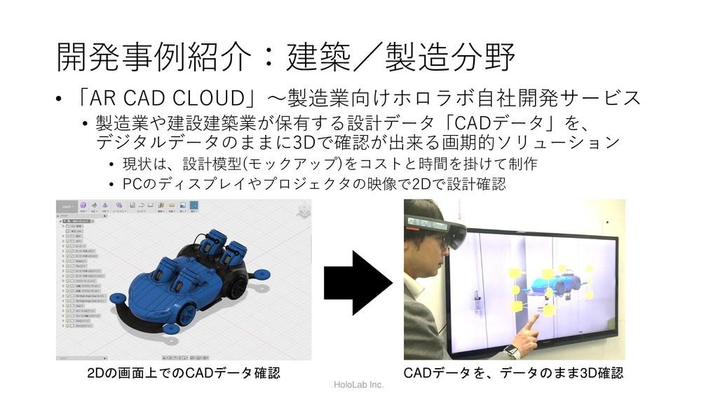 開発事例紹介:建築/製造分野 • 「AR CAD CLOUD」~製造業向けホロラボ自社開発サー...