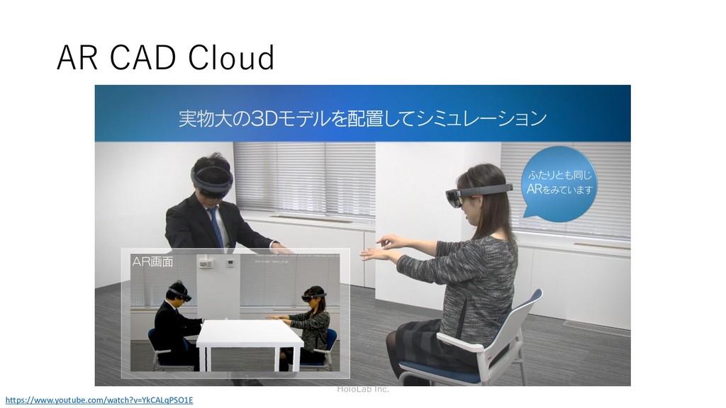 AR CAD Cloud HoloLab Inc. https://www.youtube.c...