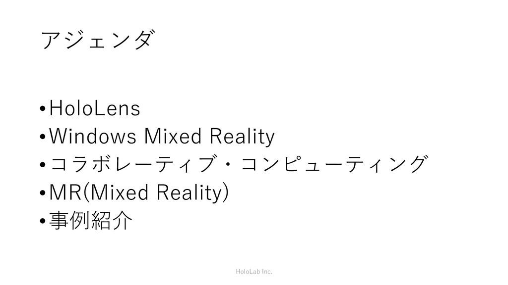 アジェンダ •HoloLens •Windows Mixed Reality •コラボレーティ...