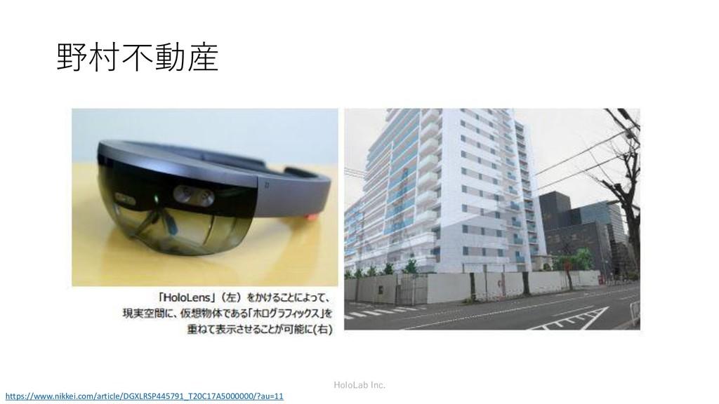 野村不動産 HoloLab Inc. https://www.nikkei.com/artic...