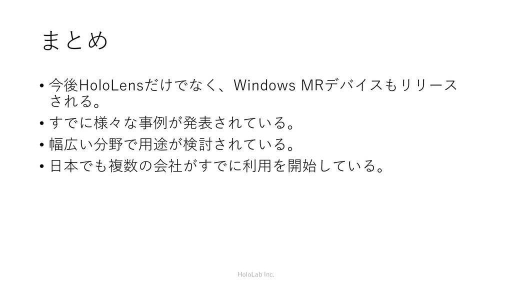 まとめ • 今後HoloLensだけでなく、Windows MRデバイスもリリース される。 ...