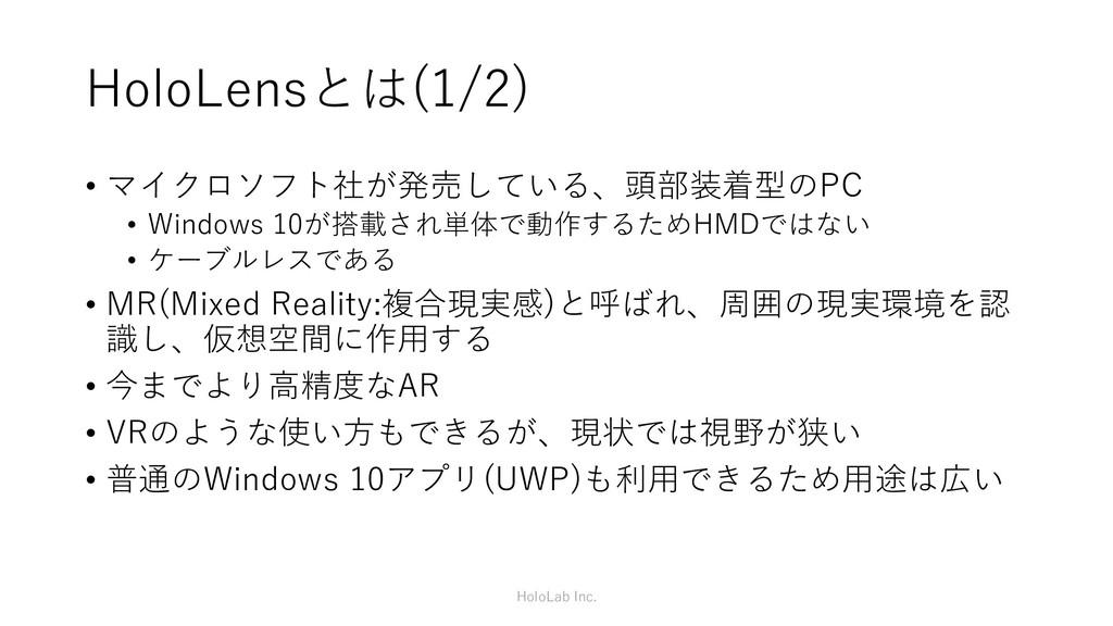 HoloLensとは(1/2) • マイクロソフト社が発売している、頭部装着型のPC • Wi...