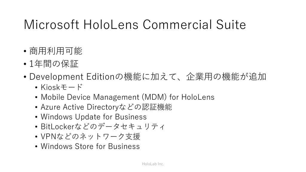 Microsoft HoloLens Commercial Suite • 商用利用可能 • ...