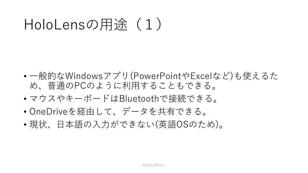 HoloLensの用途(1) • 一般的なWindowsアプリ(PowerPointやExce...