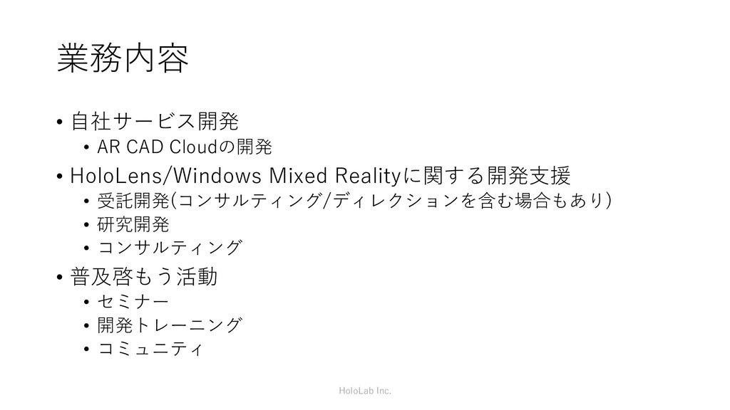 業務内容 • 自社サービス開発 • AR CAD Cloudの開発 • HoloLens/Wi...