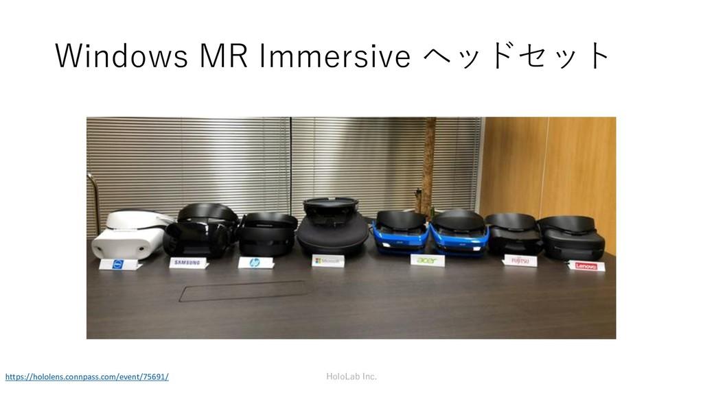 Windows MR Immersive ヘッドセット HoloLab Inc. https:...