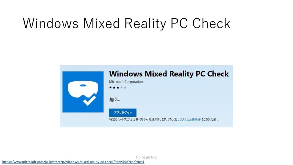 Windows Mixed Reality PC Check HoloLab Inc. htt...
