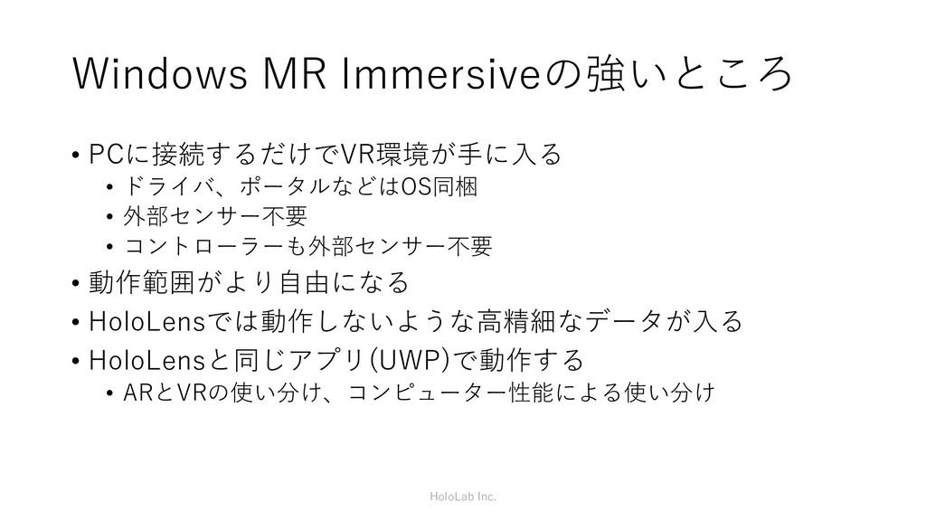 Windows MR Immersiveの強いところ • PCに接続するだけでVR環境が手に入...
