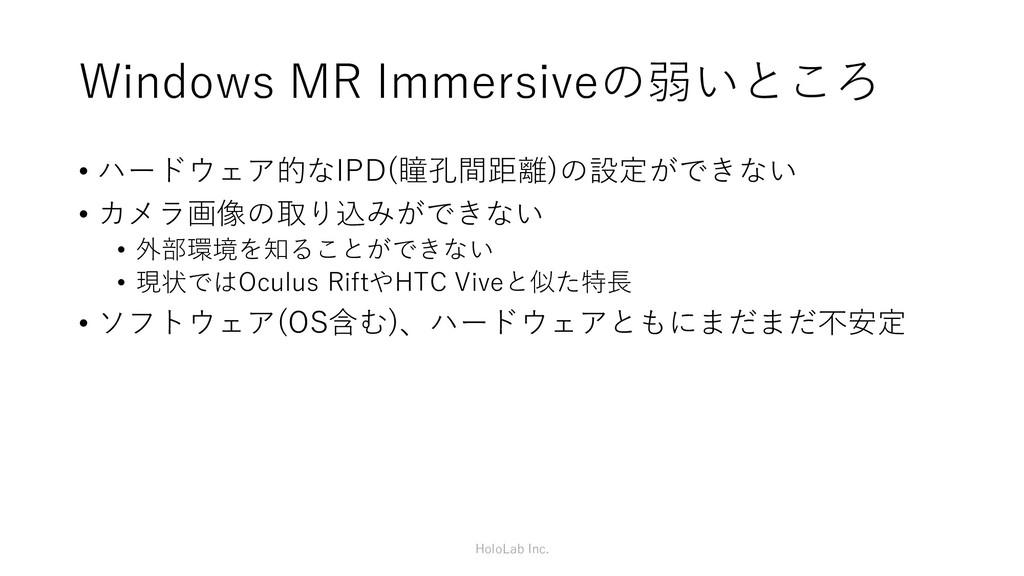 Windows MR Immersiveの弱いところ • ハードウェア的なIPD(瞳孔間距離)...