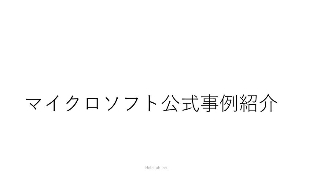 マイクロソフト公式事例紹介 HoloLab Inc.