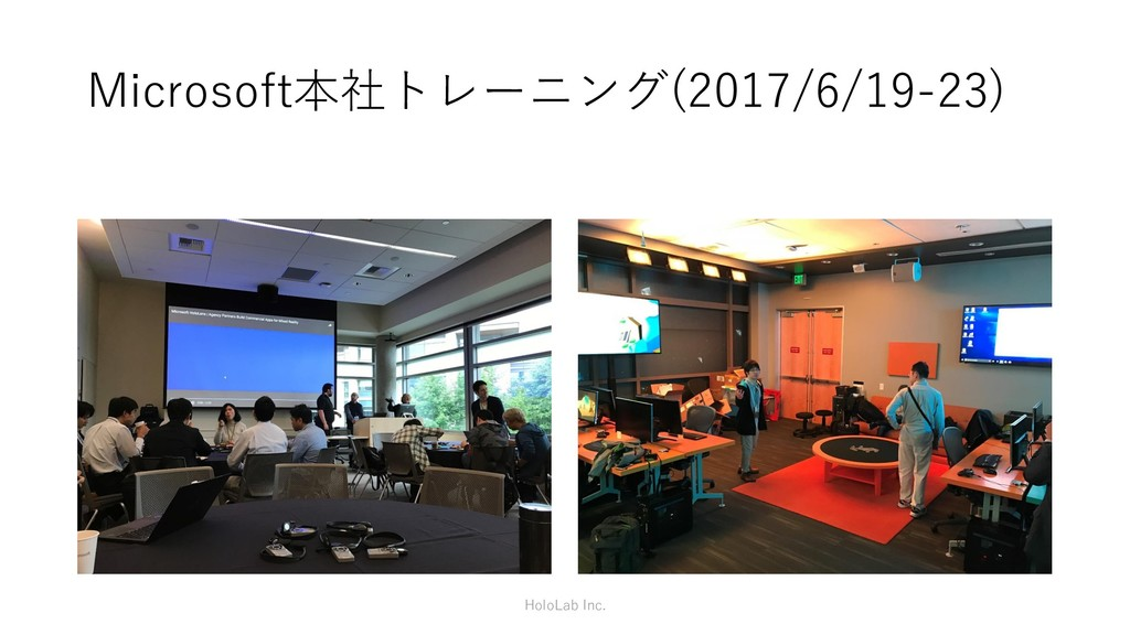 Microsoft本社トレーニング(2017/6/19-23) HoloLab Inc.