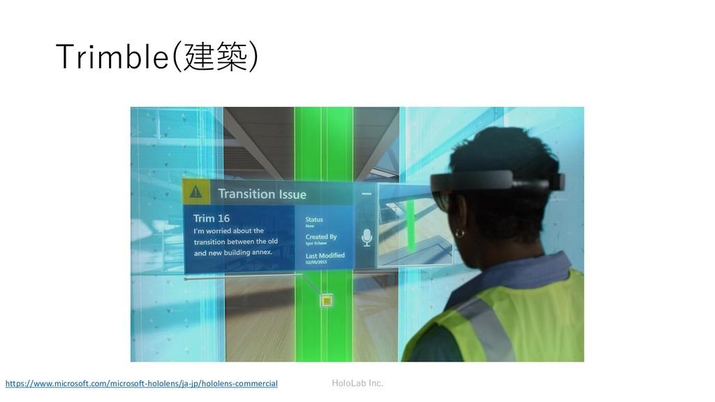 Trimble(建築) HoloLab Inc. https://www.microsoft....