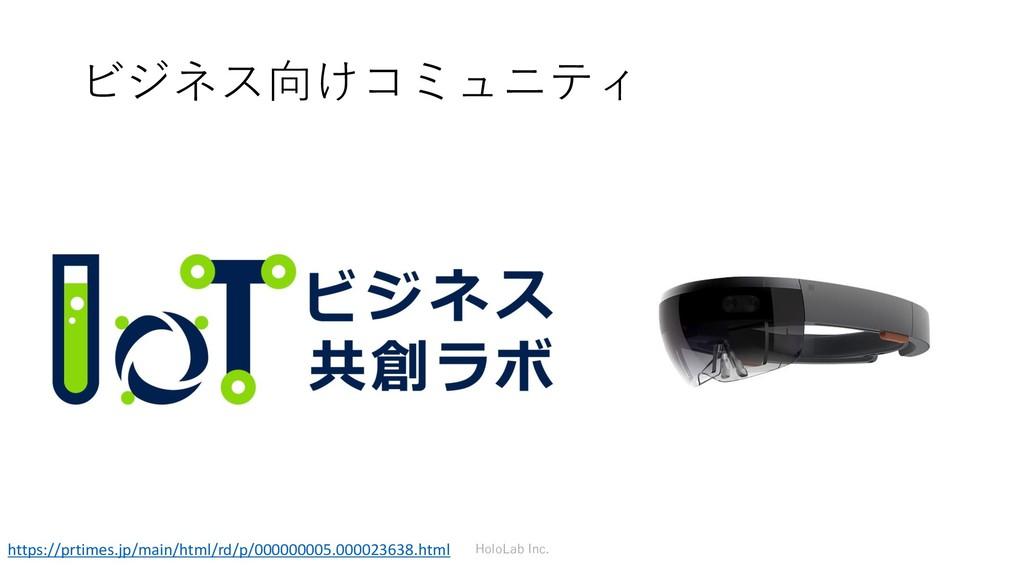 ビジネス向けコミュニティ https://prtimes.jp/main/html/rd/p/...