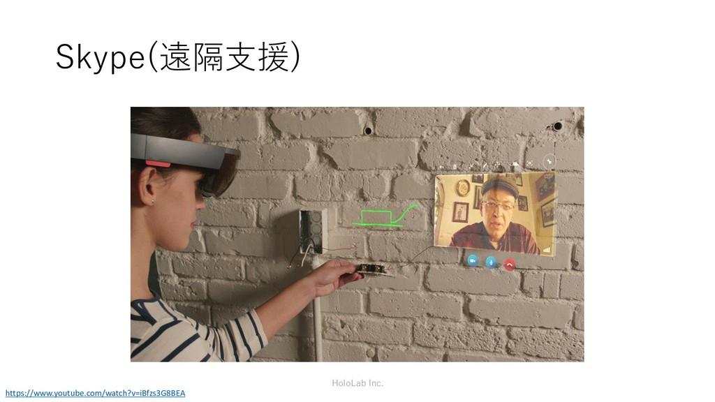 Skype(遠隔支援) HoloLab Inc. https://www.youtube.co...