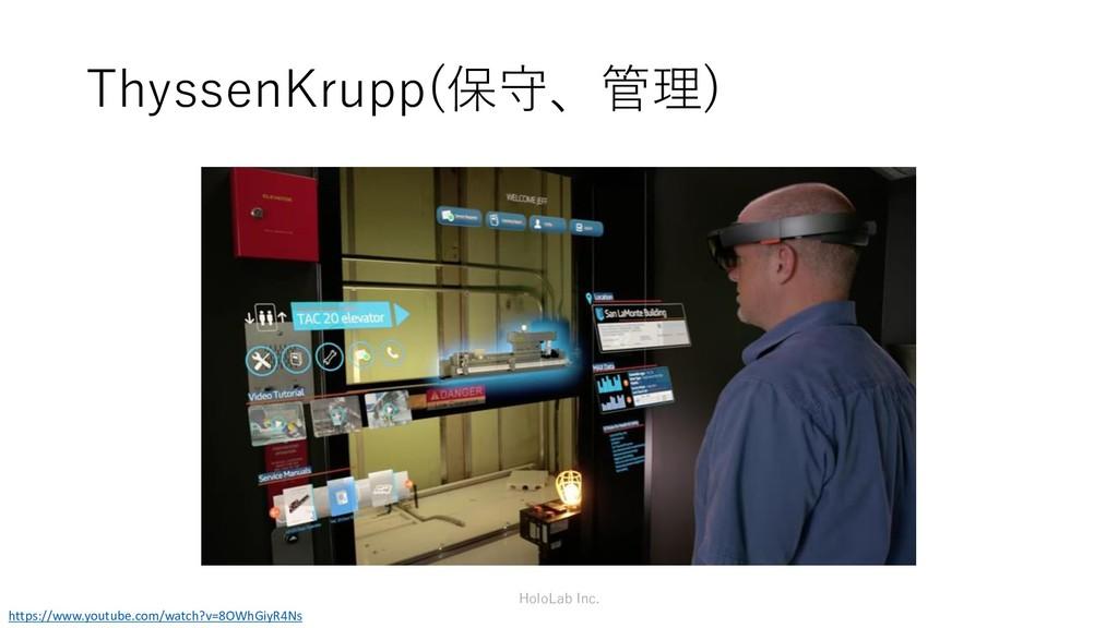 ThyssenKrupp(保守、管理) HoloLab Inc. https://www.yo...