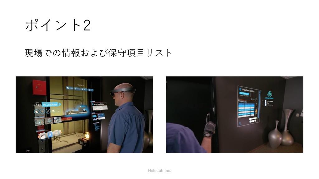 ポイント2 現場での情報および保守項目リスト HoloLab Inc.