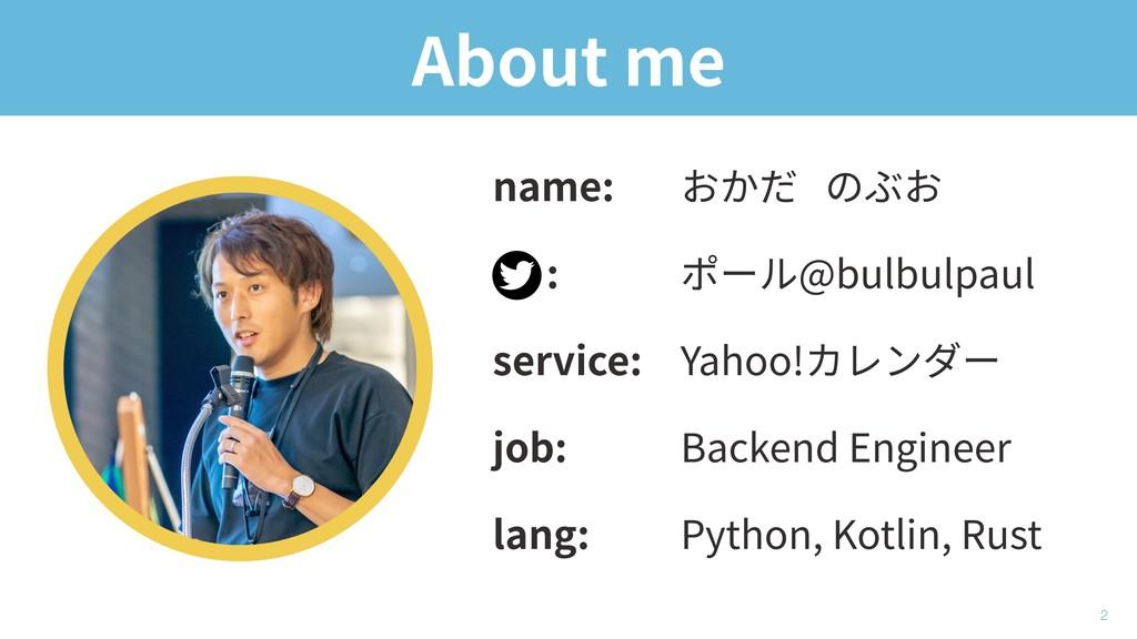 About me !2 おかだ のぶお ポール@bulbulpaul Yahoo!カレンダー ...