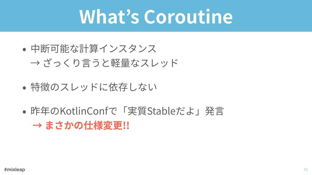 #mixleap What's Coroutine • 中断可能な計算インスタンス → ざっ...