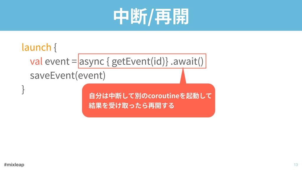#mixleap 中断/再開 launch { val event = async { ge...
