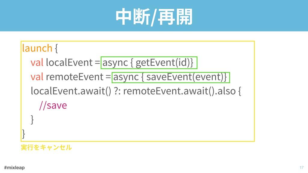 #mixleap 中断/再開 launch { val localEvent = async...