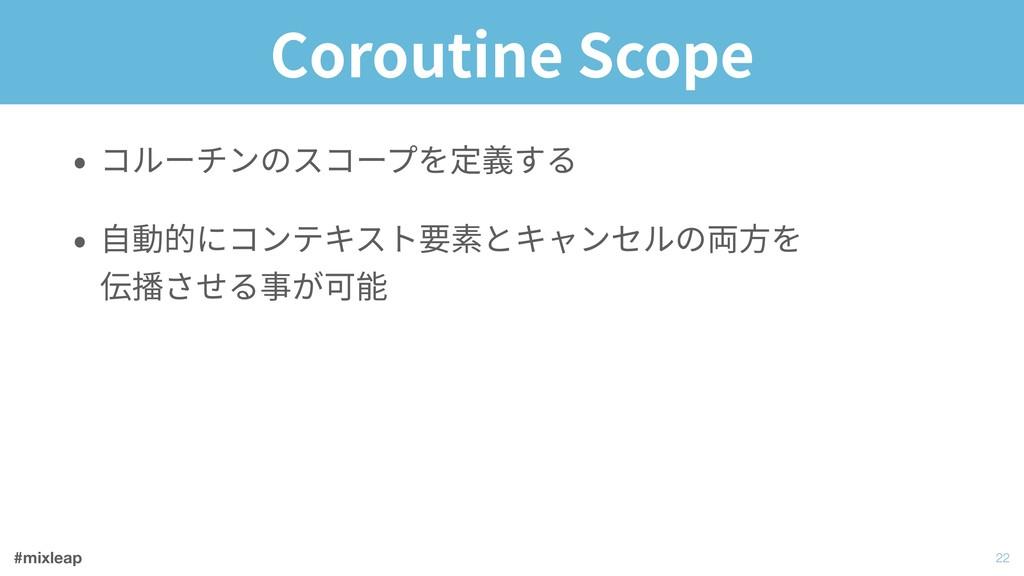 #mixleap Coroutine Scope • コルーチンのスコープを定義する • ⾃動...