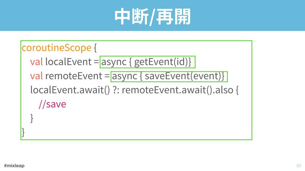 #mixleap 中断/再開 coroutineScope { val localEvent...